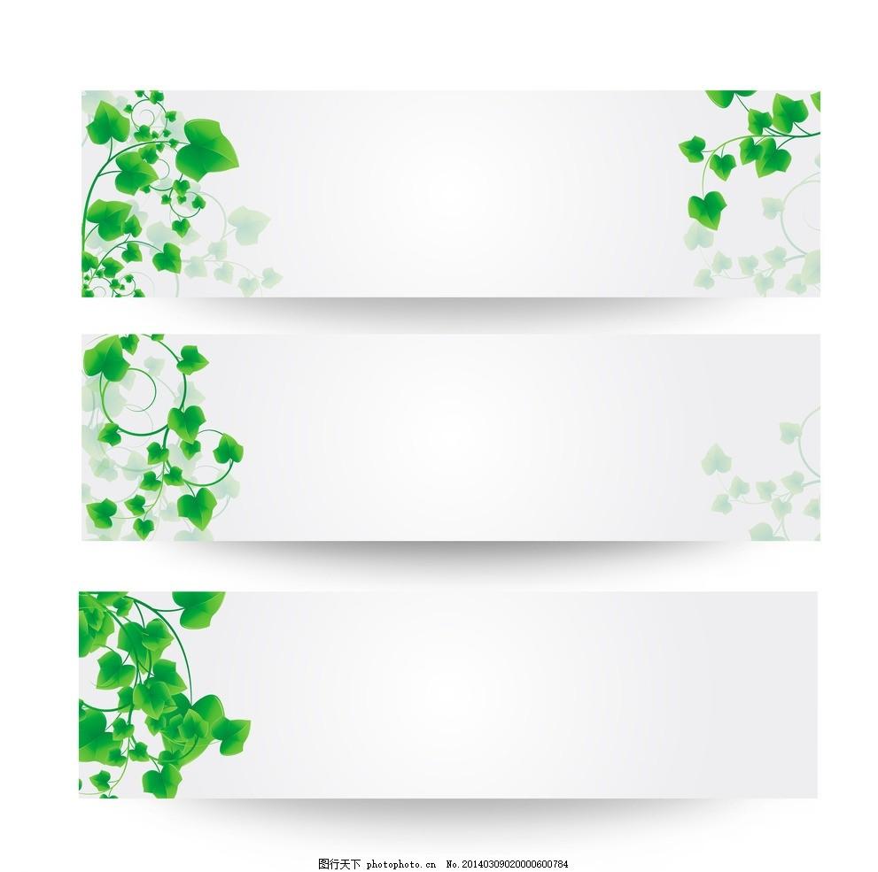 设计图库 标志图标 网页小图标  绿叶标签 绿叶 标签 贴纸 网页元素促