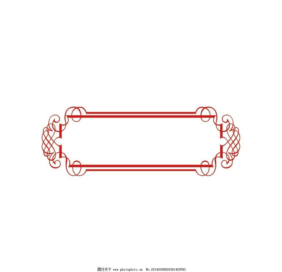 边框 花纹 黑色 线条 方框 圆形边框 方形边框 花边 边纹 纹理 红色