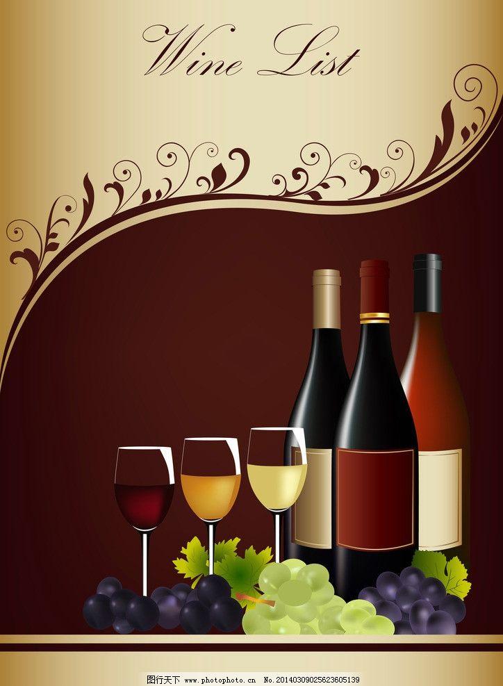 红酒 葡萄 葡萄酒 酒瓶 酒杯 欧式花纹 菜单 餐饮 餐饮美食 饮料酒水