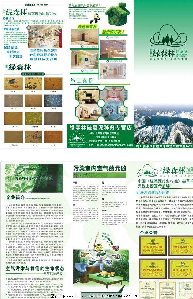 绿森林硅藻泥三折页图片