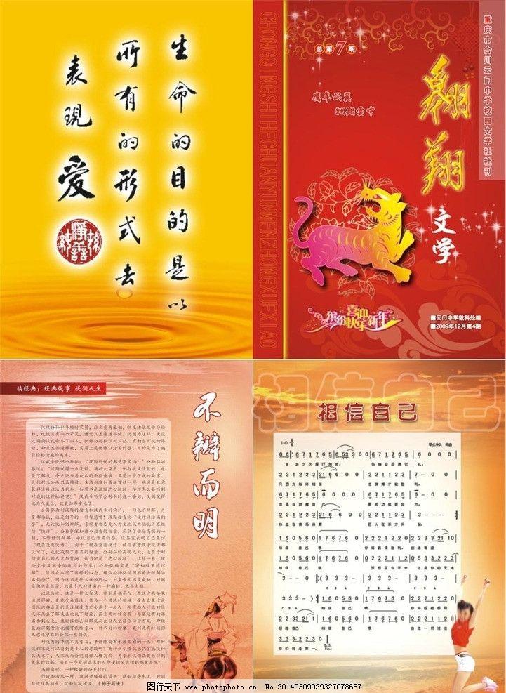 国学 古典 复古 矢量 花边 飞翔 花朵 cdr 虎 新年 花纹 云彩 诗词 诗
