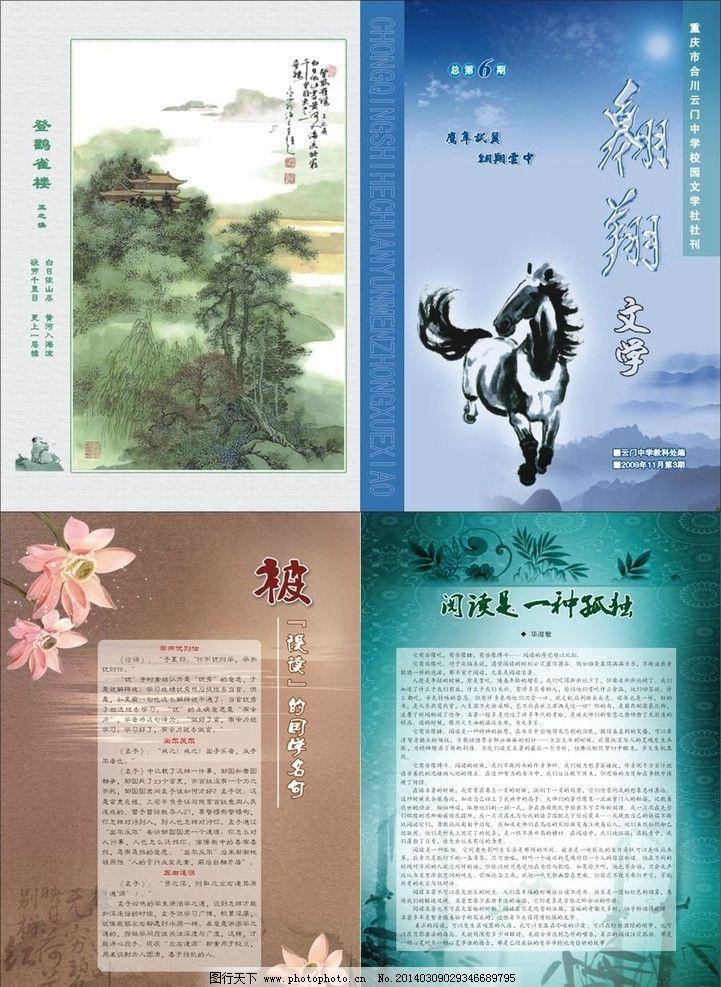 书籍 书本 初中 中学 中学生 小学生      封面设计 封二 封三 画册