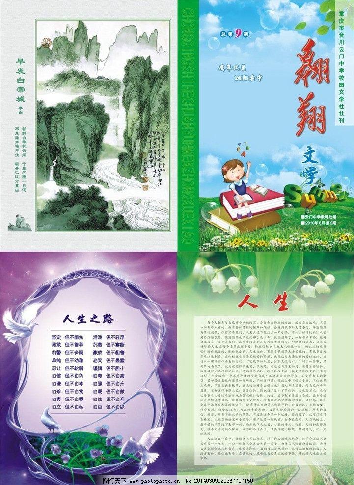 书籍 书本 初中 中学 中学生 小学生 封面 封面设计 封二 封三 画册