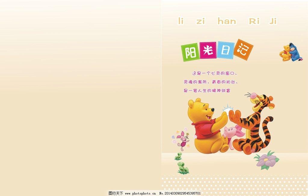 日记背景 卡通封面 儿童日记本封面 书封面 纯矢量封面 卡通老虎