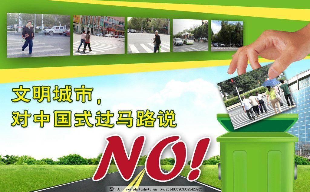 公益广告 文明 文明城市 道德 公德 手 公路 垃圾桶 海报设计 广告