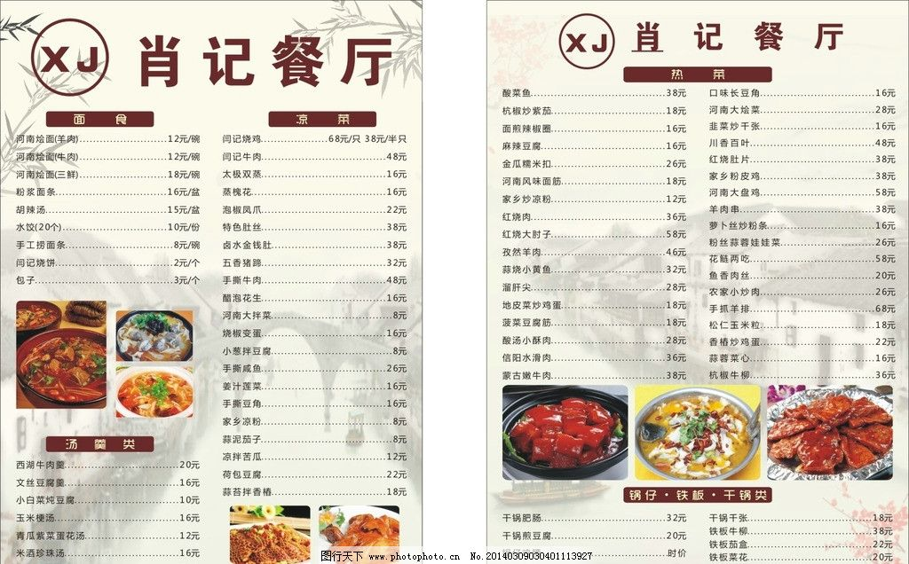 菜单 菜谱矢量素材 菜谱模板下载 菜谱 菜牌 美食 湘菜 粤菜 螃蟹