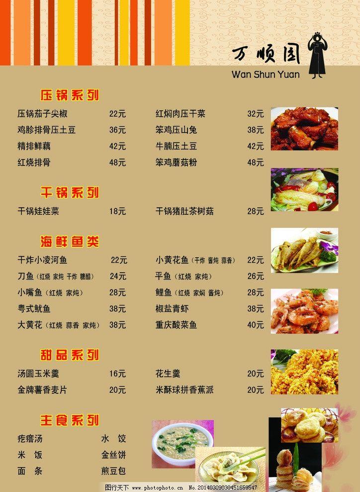 牌 菜排 甜品 压锅 干锅 海鲜 主食 纯色底图 菜单菜谱 广告设计模板