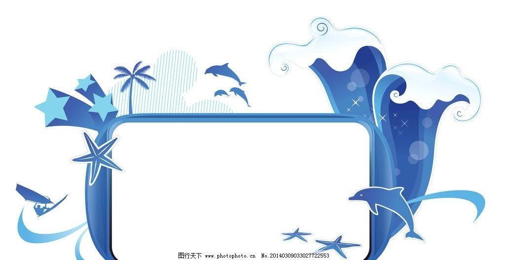 创意边框 创意相框 文字框 文本框 海豚相框 蓝色边框 圆形相框 花纹