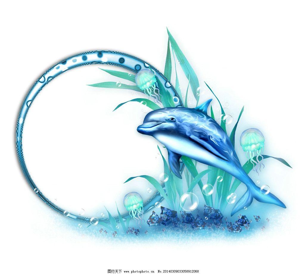 海豚相框 蓝色边框 圆形相框 花纹相框 底纹边框 创意 相框 欧式相框