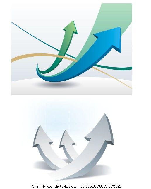 箭头 箭头免费下载 上升 矢量图 广告设计