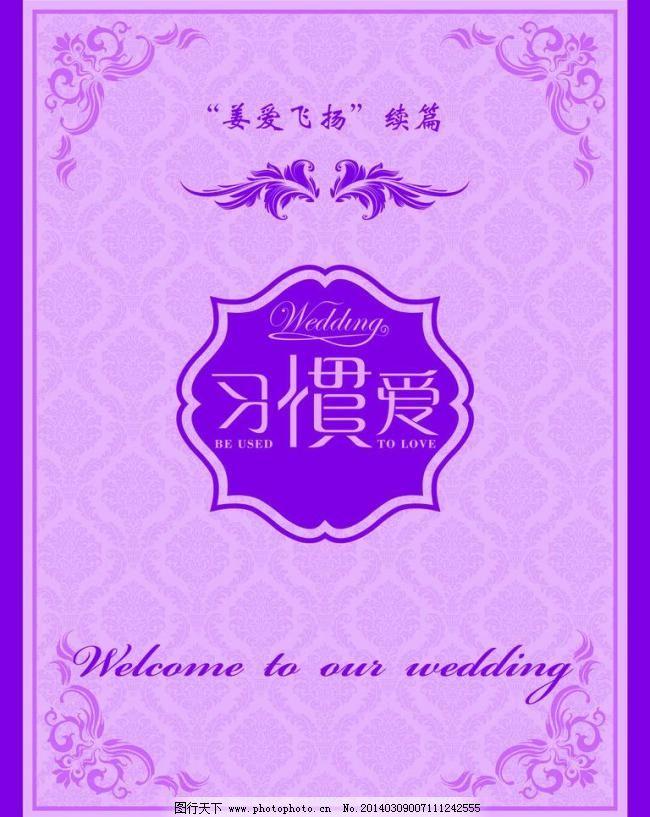 白色欧式婚礼指示牌
