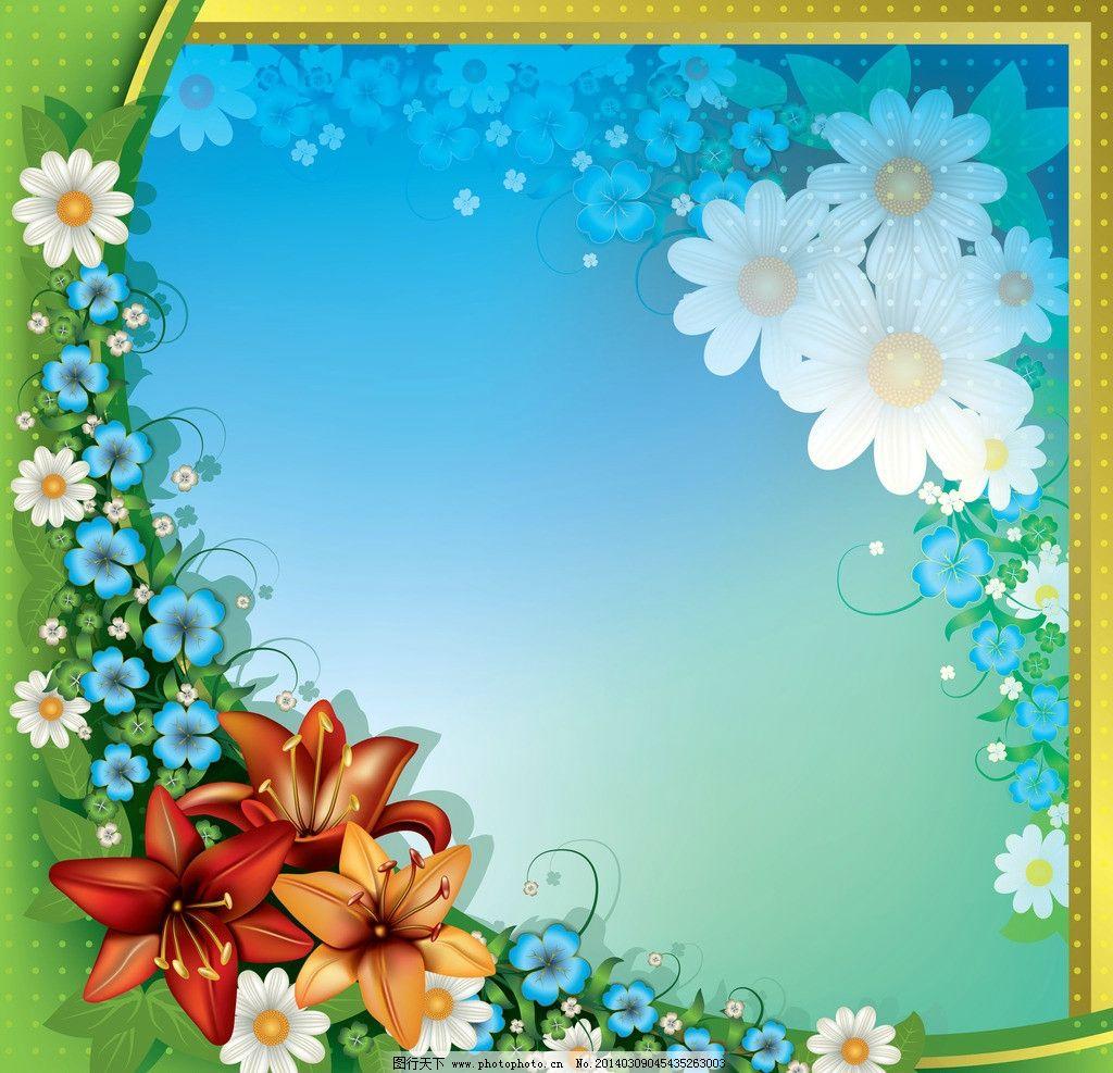 手绘花卉 花 花纹花卉 鲜花 菊花 百合花 植物花纹 花草背景