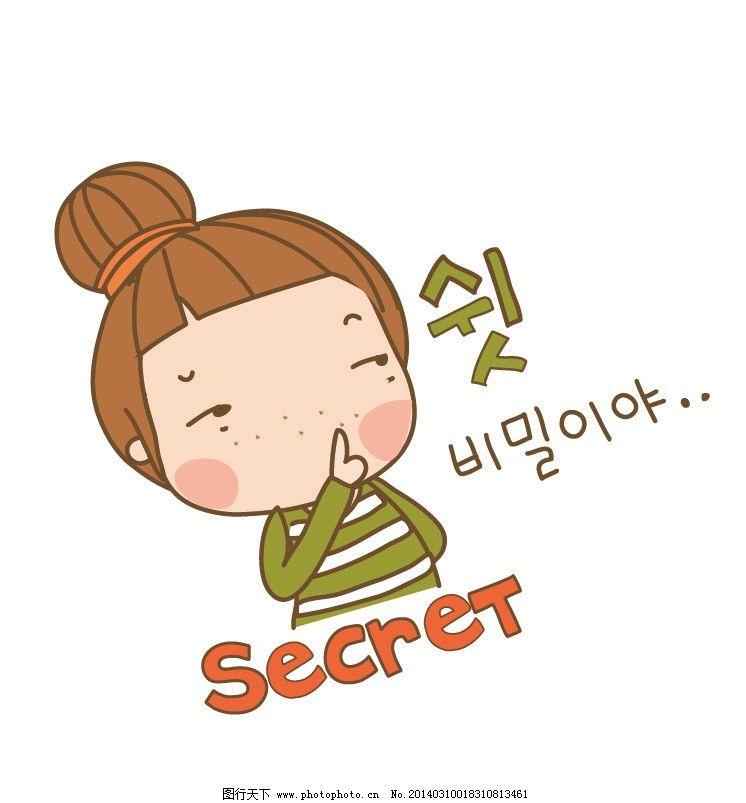 秘密 卡通 小声说话 卡通人物 女孩 儿童 儿童插画 插画 创意 卡通