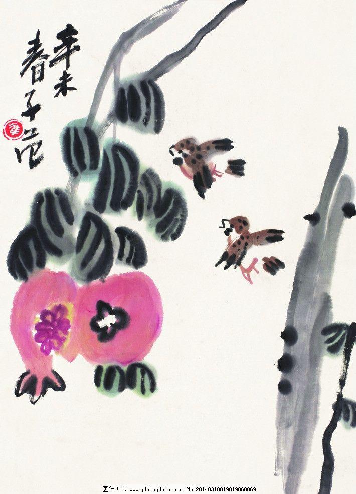 果味图 国画 崔子范 石榴 翠鸟 鸟类 花鸟 写意 中国画 绘画书法 文化