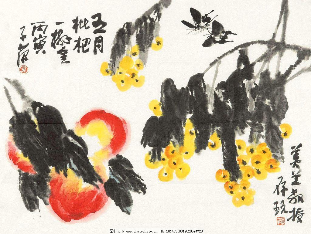 五月枇杷 国画 崔子范 寿桃 桃子 蝴蝶 水果 写意 中国画 绘画书法