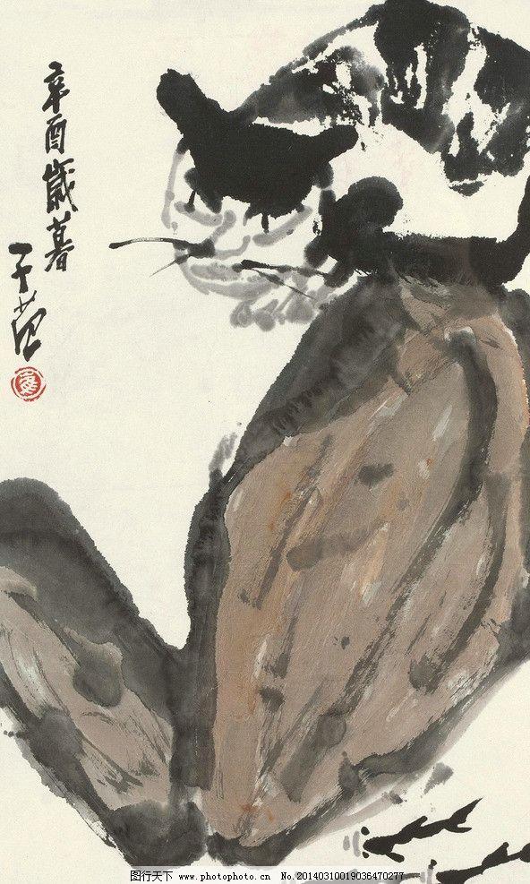 慕鱼图 国画 崔子范 慕鱼 小猫 老猫 猫咪 花鸟 写意 中国画 绘画书法