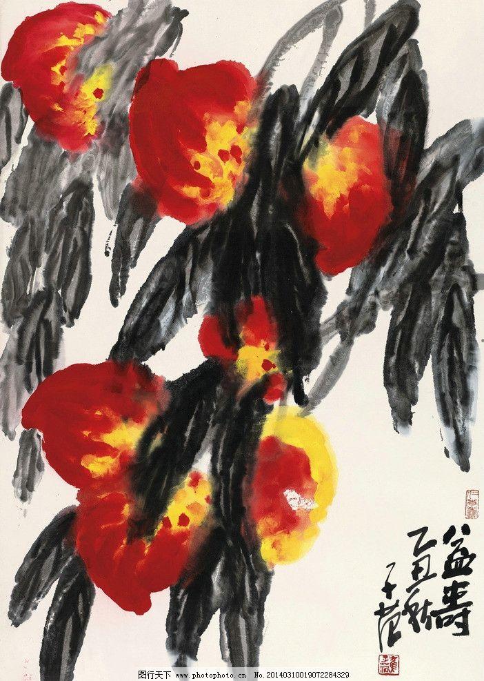 益寿 国画 崔子范 寿桃 桃子 果子 写意 中国画 绘画书法 文化艺术