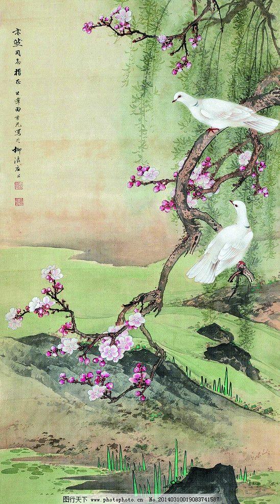 桃花双鸽 美术 中国画 工笔画 花鸟画 白鸽 柳树 野溪 国画艺术