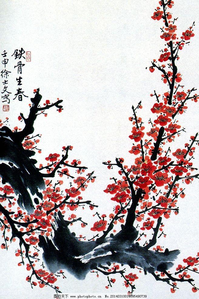 铁骨生春 美术 中国画 彩墨画 梅花 红梅 国画梅花 国画艺术 绘画书法