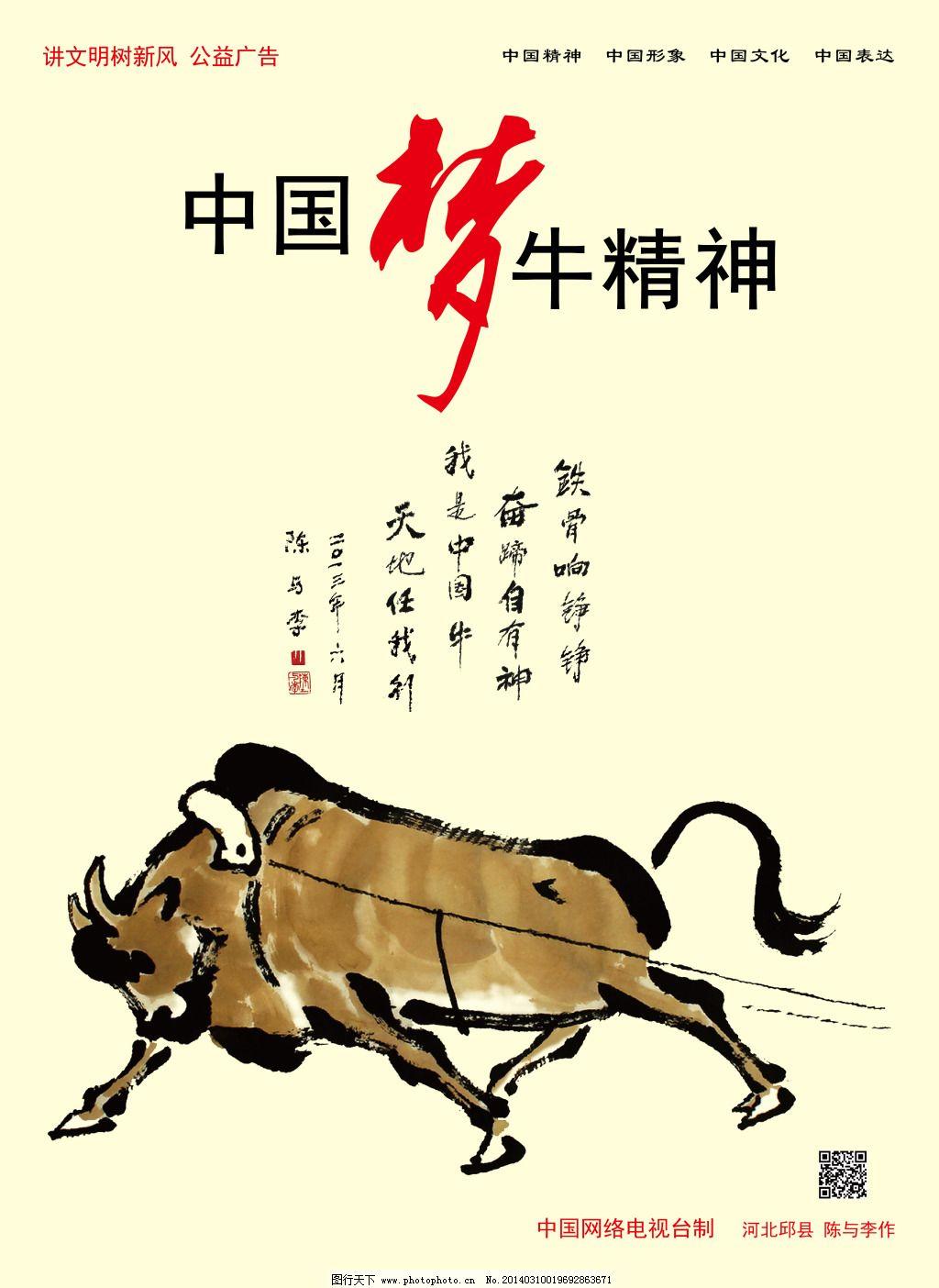 公益广告 中国梦系列 公益广告 中国梦牛精神 图片素材 文化艺术