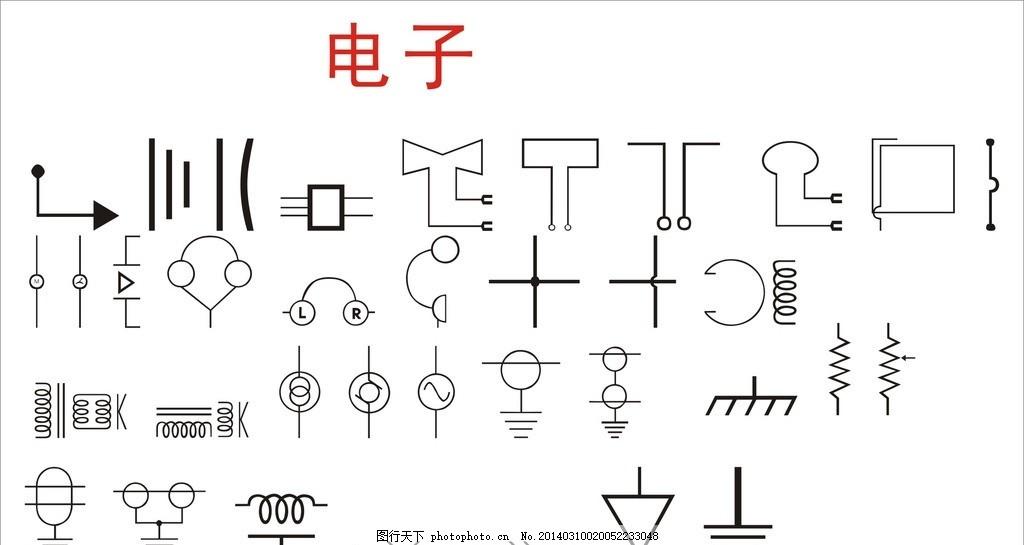 电子 电子符号 电阻 电子元件 电路 电子常用符号 小图标 标识标志