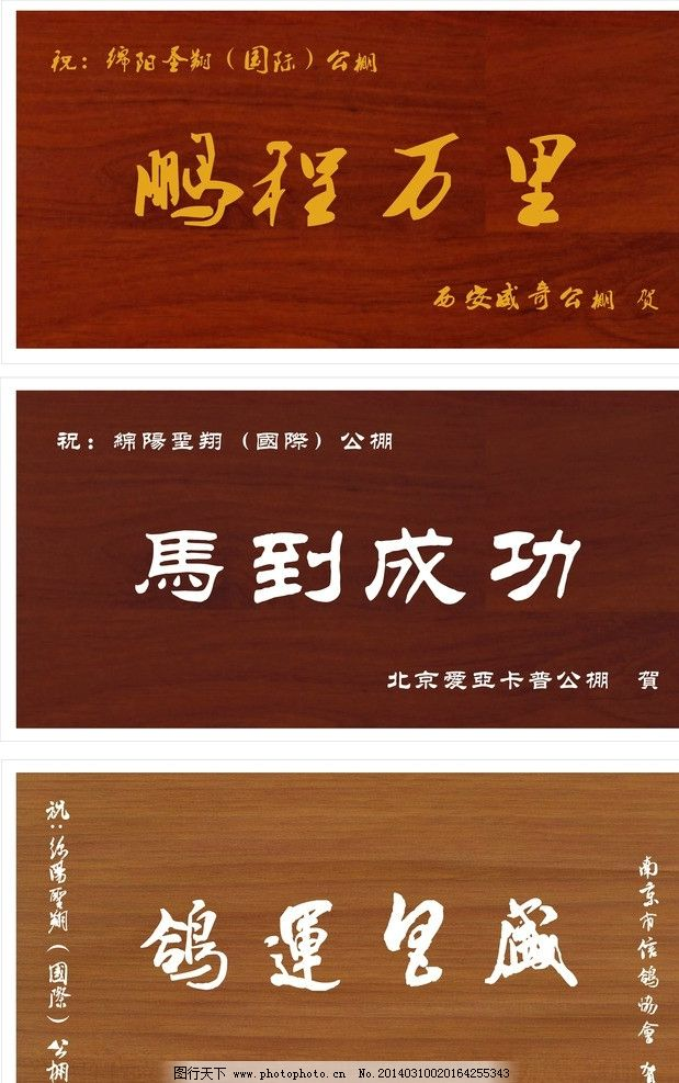 木匾 牌匾 传统牌匾 木质匾