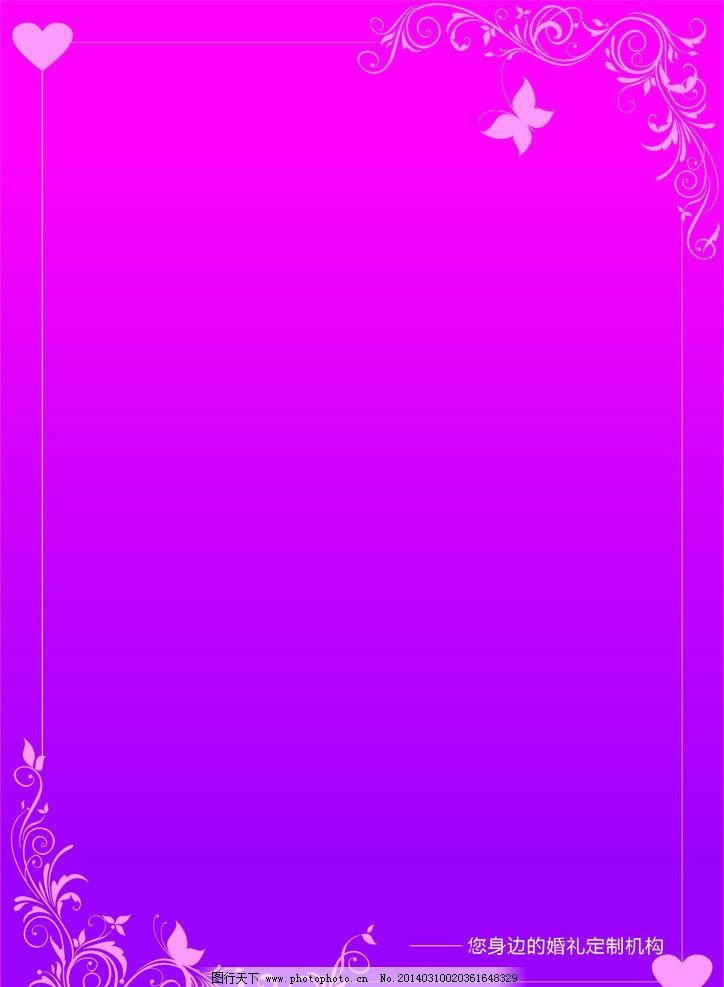 唯美花边爱心花纹花边 紫色花纹 底纹 暗纹 背景 边框 爱心 花边 花纹