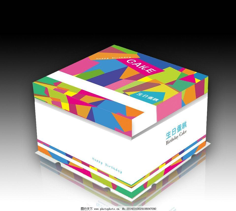 设计图库 广告设计 包装设计  七条方形蛋糕盒(平面图) 蛋糕盒 生日