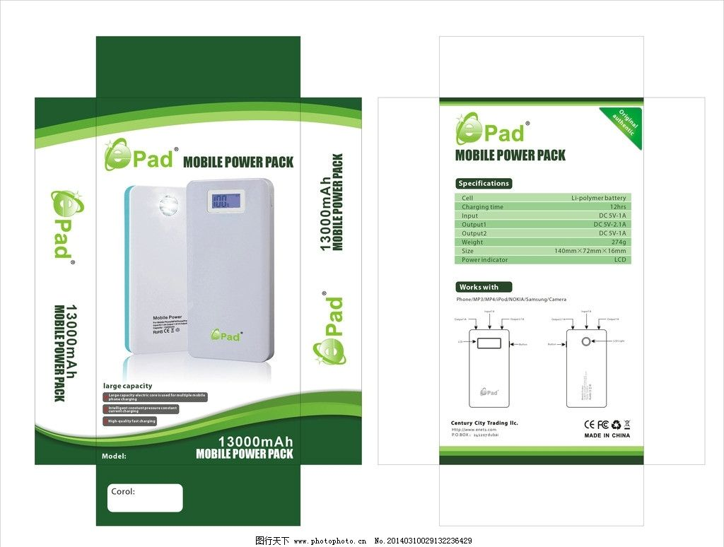 充电宝包装 绿色包装 充电宝绿色包装 充电宝设计 包装设计 广告设计