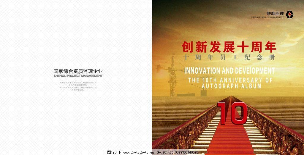10周年 封面设计 书籍设计 房地产广告 排版设计 单页设计 广告设计