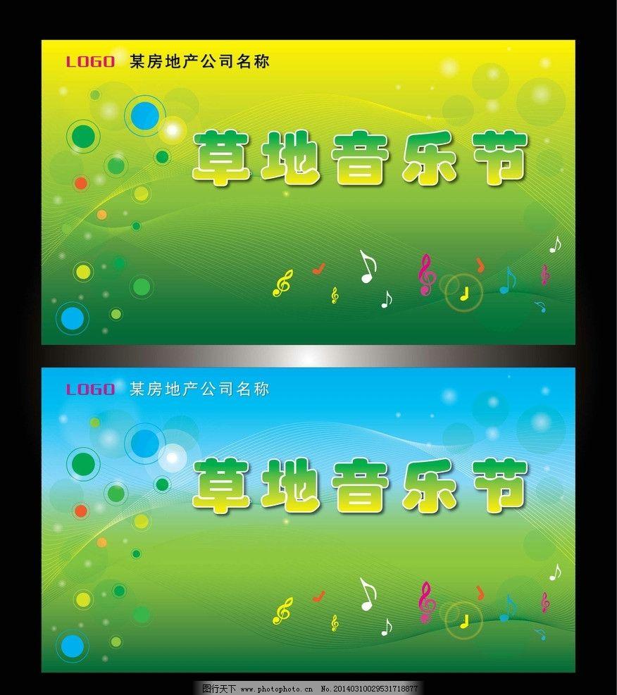 地产广告 活动背景 动感曲线 音乐符号 圆圈 光斑 广告设计 矢量 ai