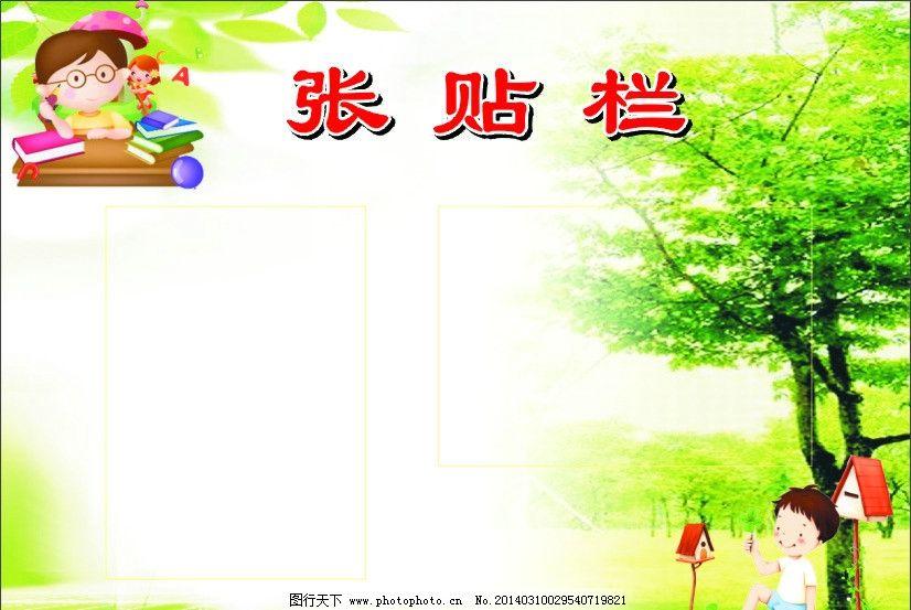 绿色背景展板 卡通读书小朋友 绿草地上的卡通娃娃 绿树 树叶 可爱小