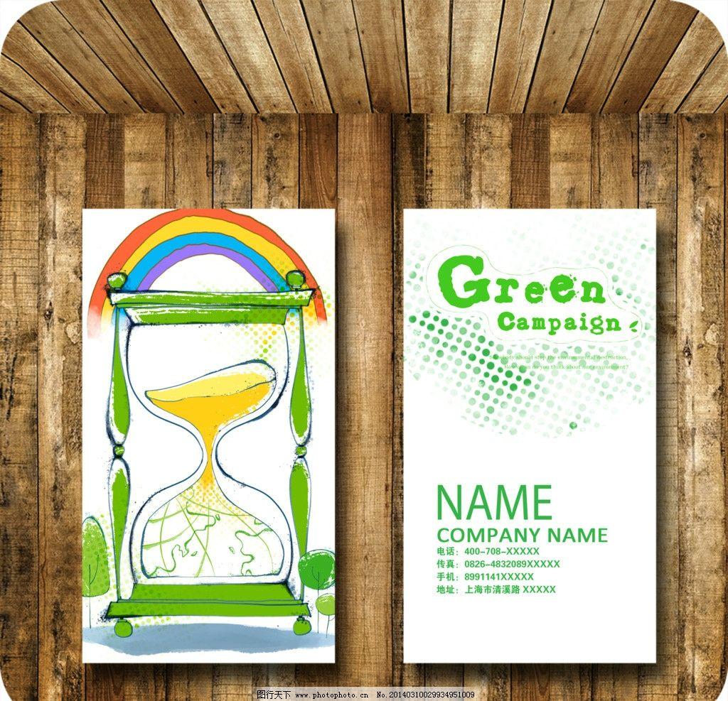 环保名片 绿色 沙漏 春 绿色名片 春天 家园 绿树 新芽 绿色环保 保护