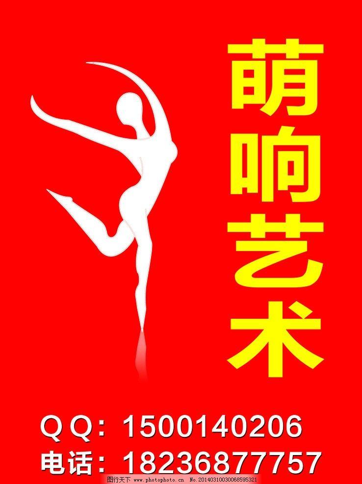 萌响艺术 艺术 设计 喷绘 舞蹈 跳舞 海报设计 广告设计 矢量 cdr