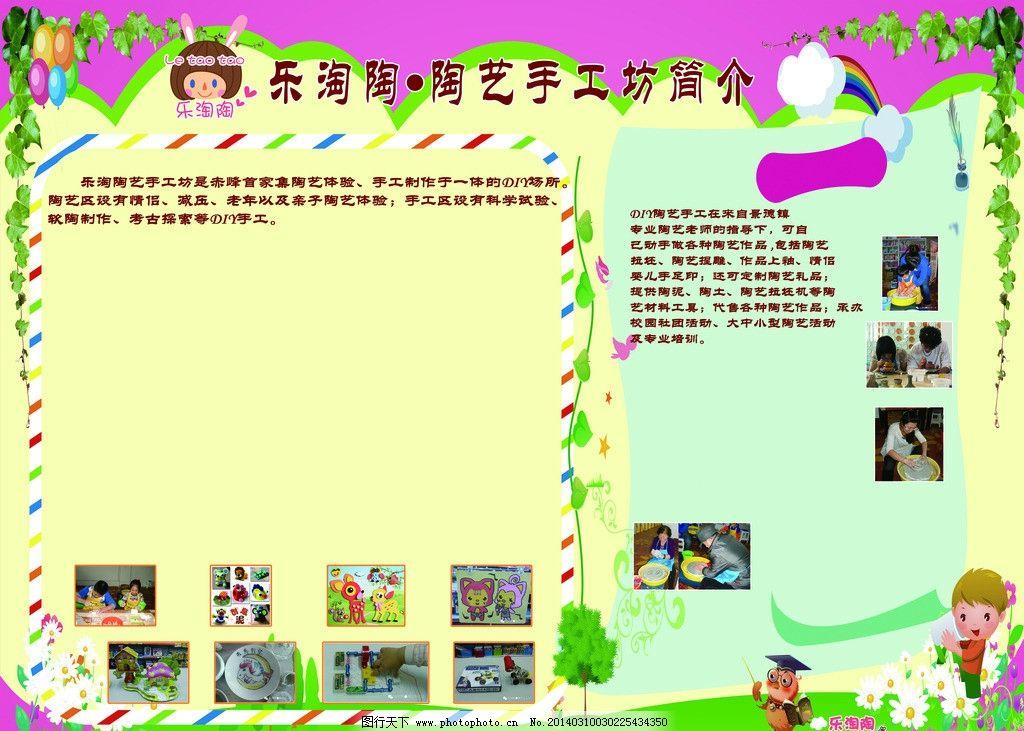 儿童展板 展板 儿童 陶艺 宣传栏 展板模板 广告设计模板 源文件 72