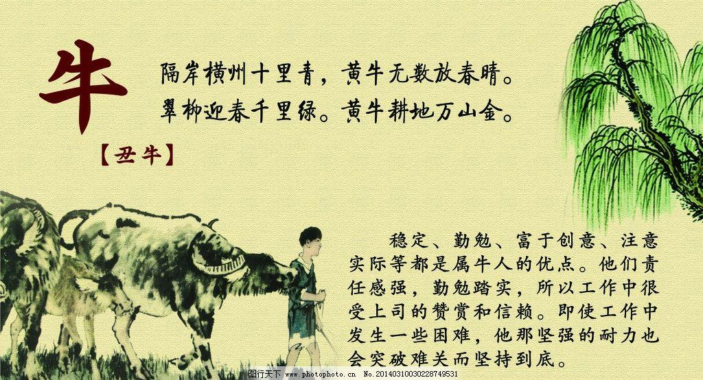 十二生肖之牛 十二生肖 12生肖 牛 国画 柳树 企业文化 古典 诗 牧童