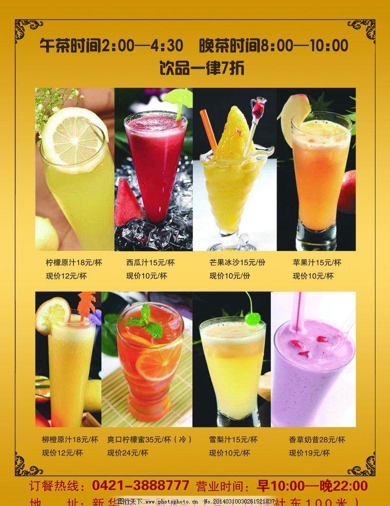 西餐厅传单 黄色背景 各种饮品 广告设计 psd分层 dm宣传单 广告设计