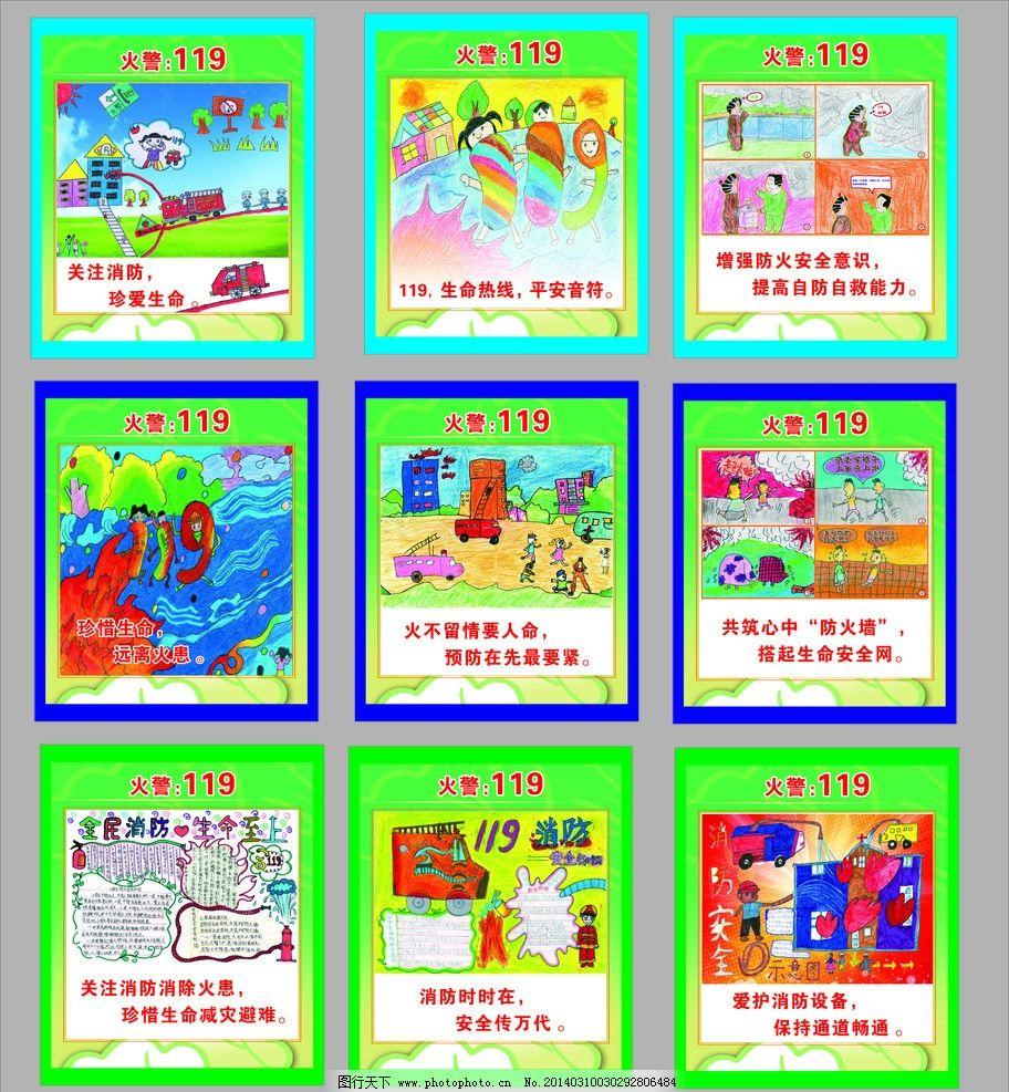 消防美术作品 学校展板 幼儿园展板 消防标语 学校消防宣传 火警119