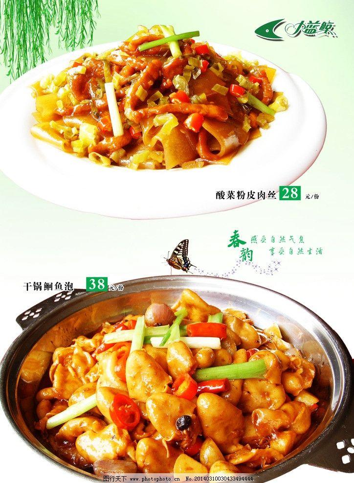 春季菜谱图片