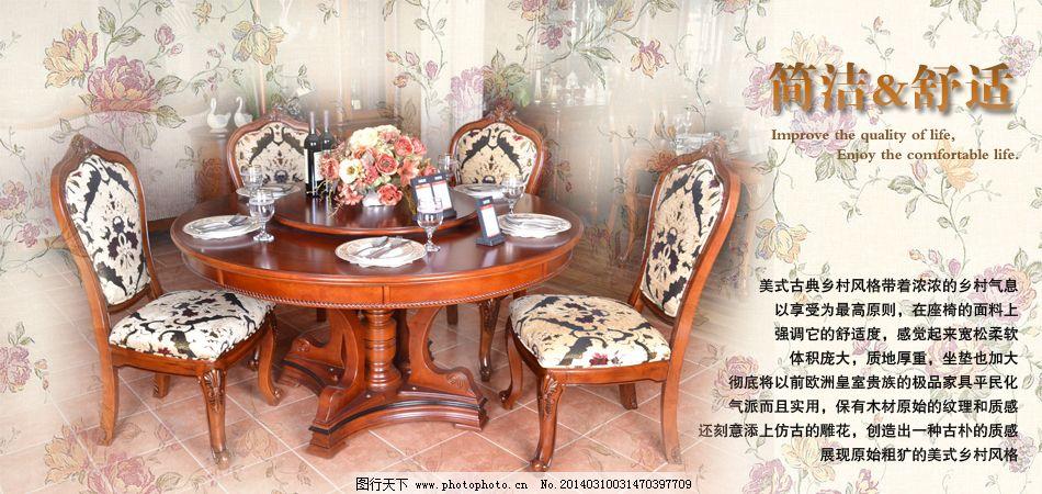 餐桌 餐桌免费下载 餐椅 家具 欧式风格 淘宝 海报 淘宝素材