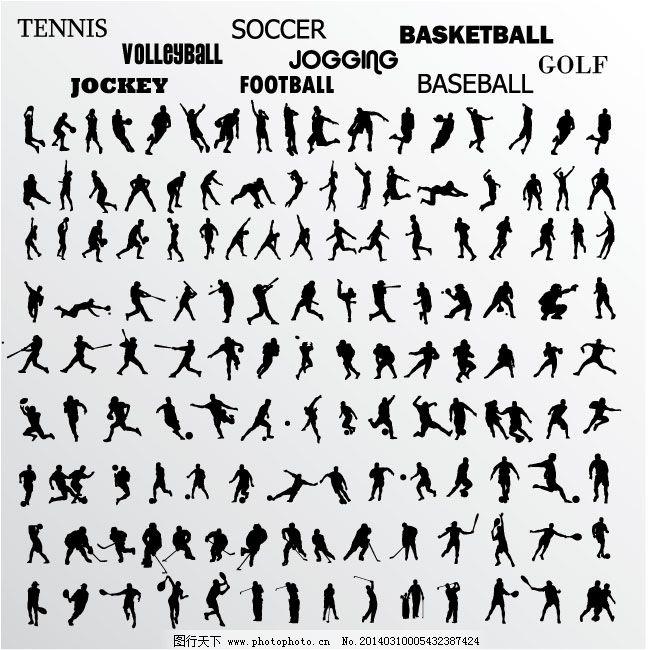 体育运动人物剪影