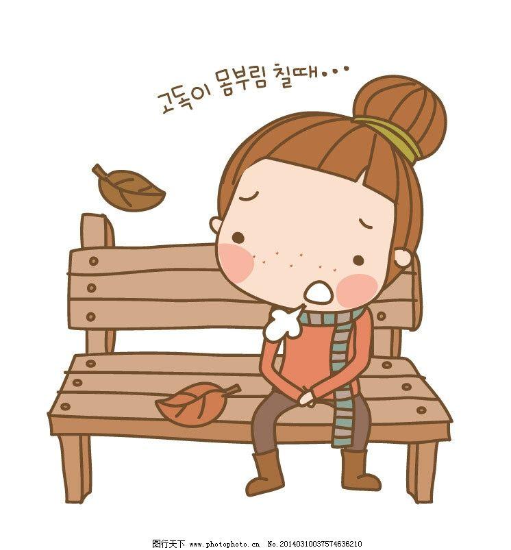 感冒了 卡通 秋风 好冷 卡通人物 女孩 儿童 儿童插画 插画 创意 卡通
