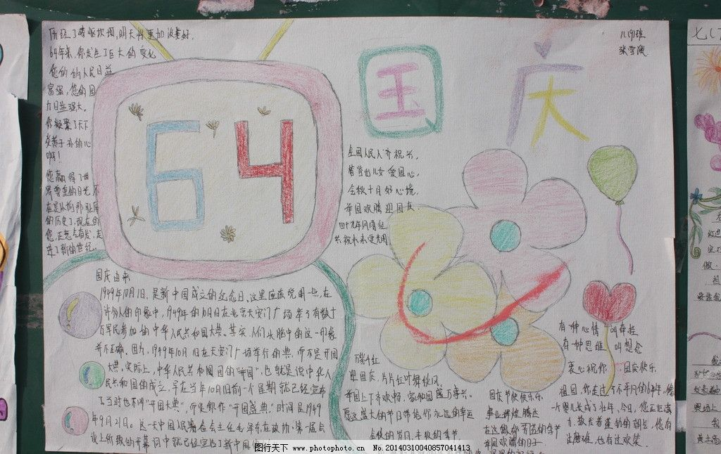 手抄报 报纸 儿童报 国庆节 画 图片素材 其他 摄影 72dpi jpg