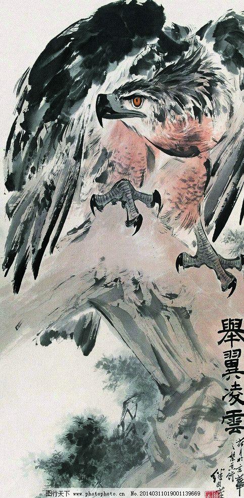 举翼凌云 美术 中国画 水墨画 动物画 苍鹰 雄鹰 石头 国画艺术 绘画