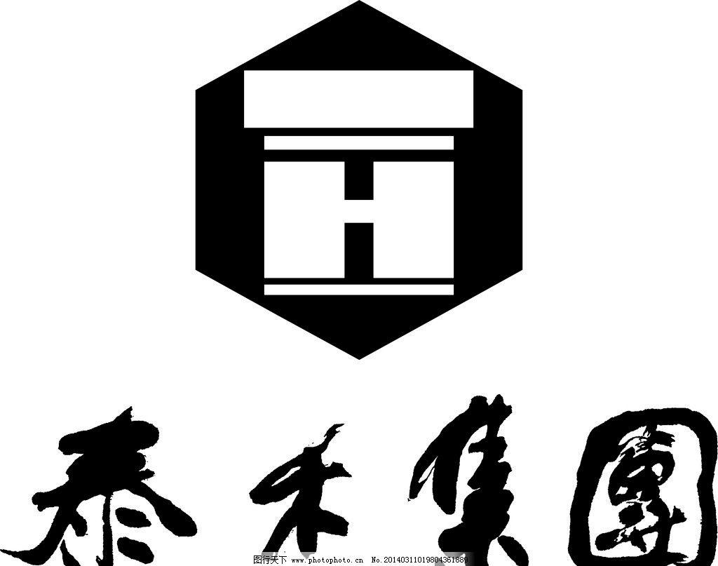创意设计 标志 地产 置业 售楼处 泰禾集团 矢量 cdr 公共标识标志
