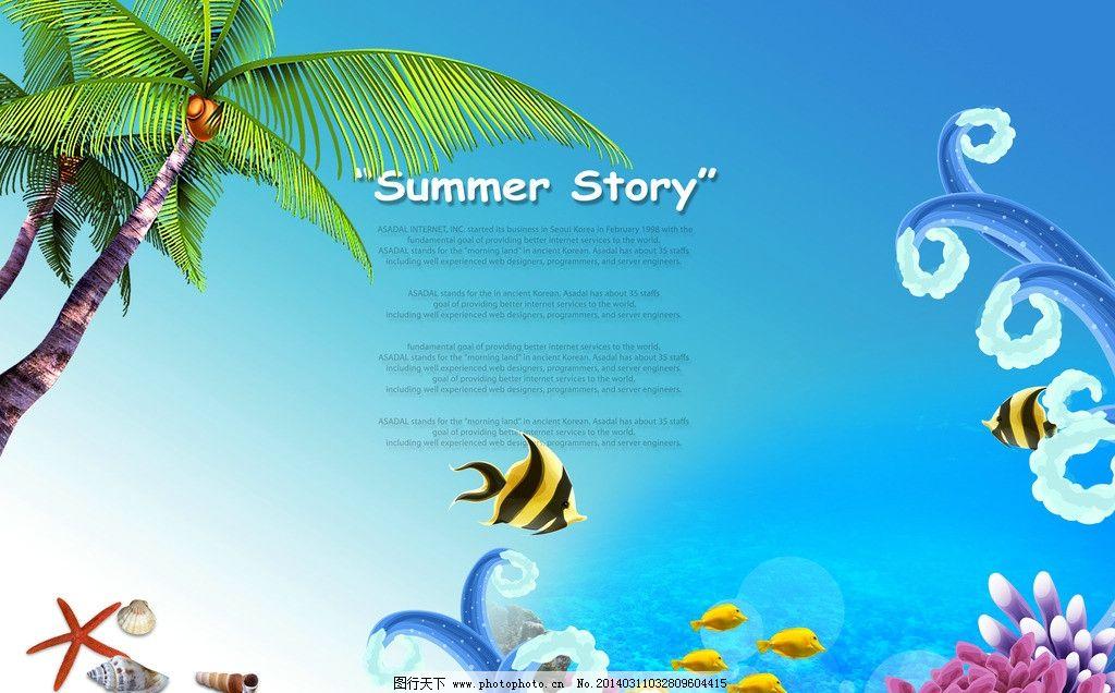 海底 海洋 卡通 海底世界 海水 椰树 夏季 夏天 可爱 珊瑚 鱼 海星 沙