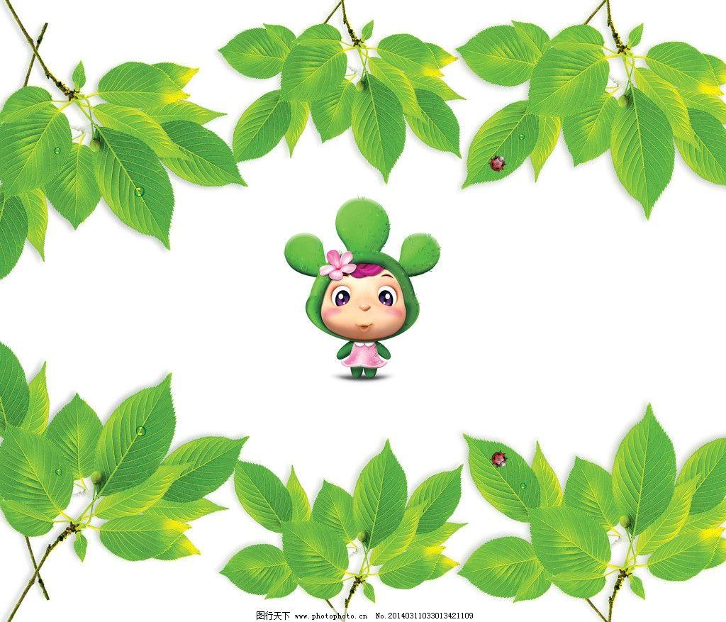 卡通 仙人掌 绿色树叶 花卉植物 花草 手绘 时尚 梦幻 梦幻树叶 各种