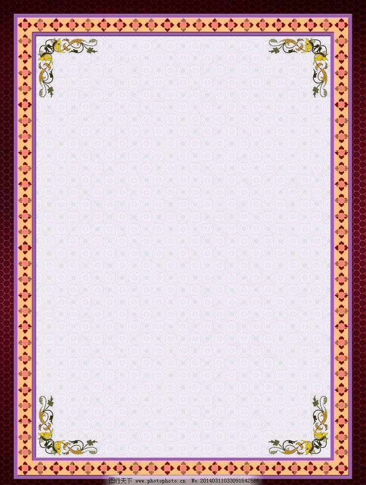 欧式边框 阿拉伯花纹 牌匾
