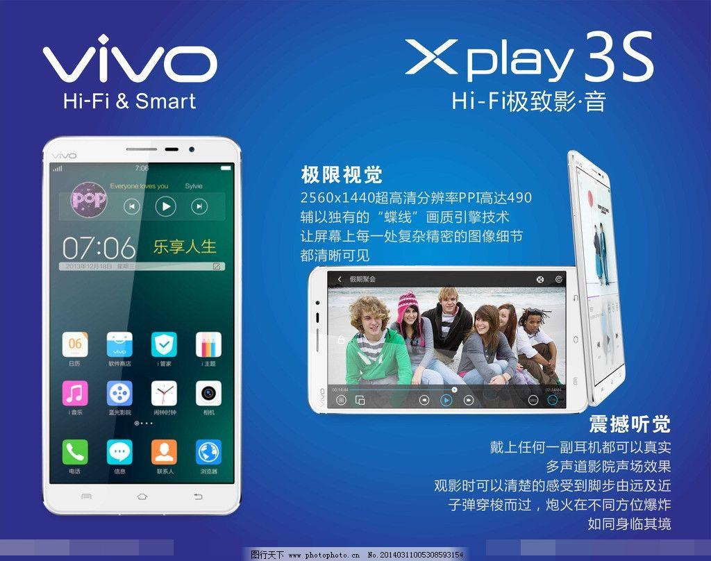vivo手机广告免费下载      手机 vivo 手机      矢量图 广告设计