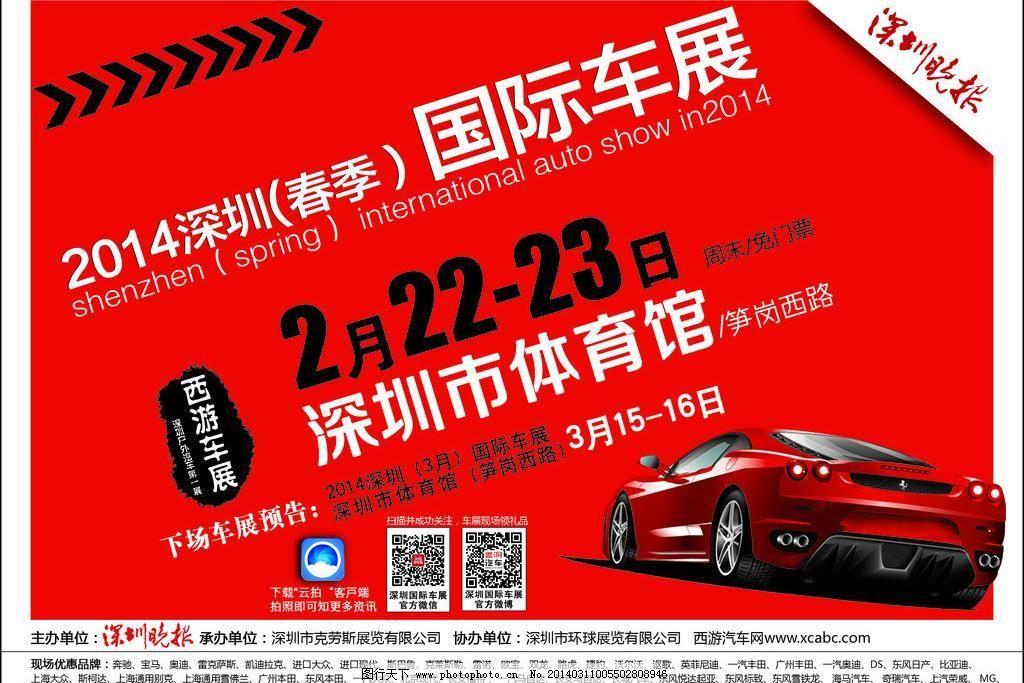 汽车报纸广告 车 套红 箭头 车展 国际车展 国内广告设计 广告设计图片